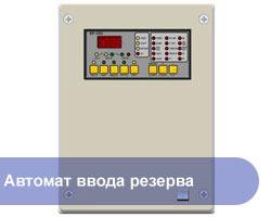 Автоматы ввода резерва (АВР)