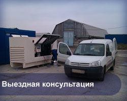 Выездная консультация по подбору оборудования