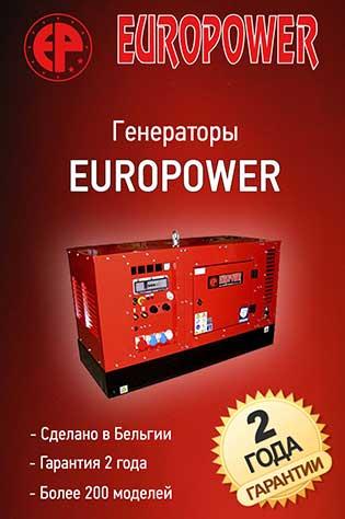 Каталог дизельных генераторов EuroPower (Бельгия)