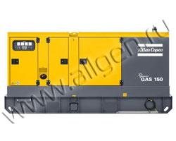Дизельный генератор Atlas Copco QAS 150 FLX (132 кВт)