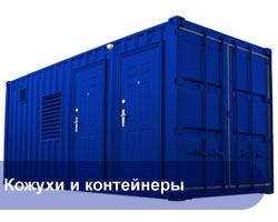 Шумозащитные кожухи и блок-контейнеры
