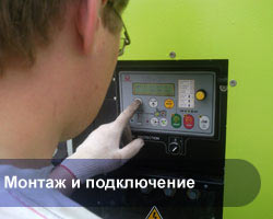 Монтаж и подключение оборудования