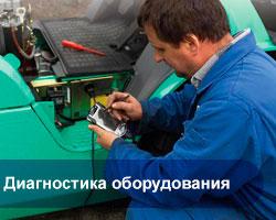 Диагностика оборудования