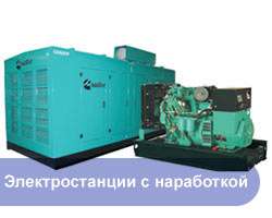Электростанции с наработкой