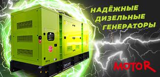 Каталог дизельных генераторов MOTOR (Россия)