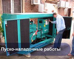 Проведение пуско-наладочных работ энергетического оборудования