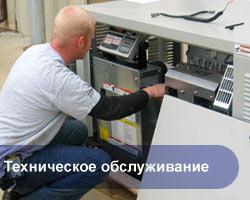 Сервисное и техническое обслуживание энергетического оборудования