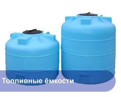 Универсальные пластиковые ёмкости для воды и топлива