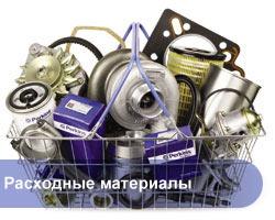 Запасные части и расходные материалы для энергетического оборудования